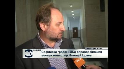 Софийският градски съд оправда бившия  министър на отбраната Николай Цонев