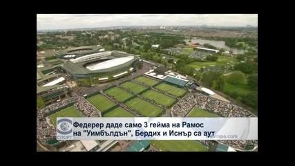 """Федерер даде само 3 гейма на Рамос на """"Уимбълдън"""", Бердих и Иснър са аут"""
