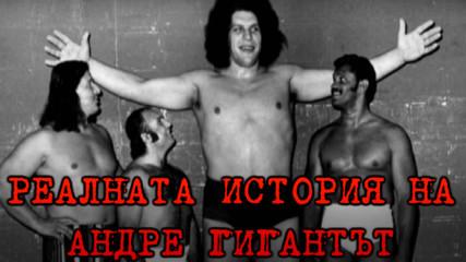 Реалната история на кечистът Андре Гигантът с български произход