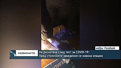 На дискотека след тест за Covid-19: Пред столичните заведения се извиха опашки