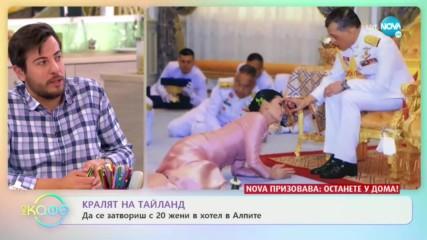 Кралят на Тайланд - Какво е да се затвориш с 20 жени в хотел в Алпите?