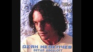 На Теб - Деян Неделчев - Целият Албум 2005