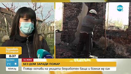 Пожар остави на улицата безработен мъж и болния му син