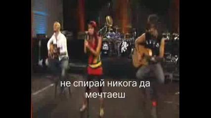Dulce Maria - No Pares(bg Subtitle)