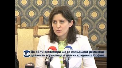 До 15 септември ще се извършват ремонтни дейности в училища и детски градини в София