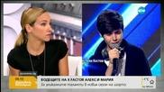 Алекс и Мария: В X Factor има безпрекословни таланти