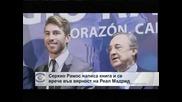 """Серхио Рамос написа книга и се врече във вярност на """"Реал Мадрид"""""""