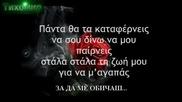 Bg Превод Nikos Oikonomopoulos - Epikindini Agapi Опасна Любов!