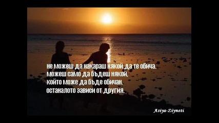 за Любовта...