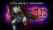 D Gray Man Opening 2 Бг Субс Вградени
