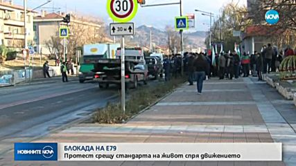 Протест затрудни трафика по главен път Е-79