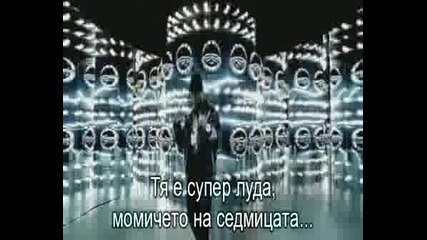 [бг превод] G - Unit - I Like The Way...