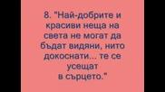 Мисли :))