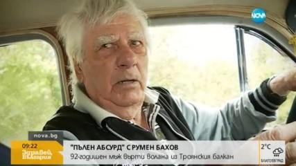 """""""Пълен абсурд"""": 92-годишен мъж върти волана из Троянския Балкан"""