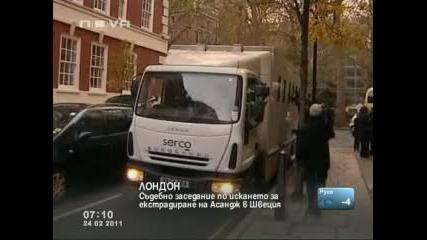 Джулиан Асандж пред съда в Лондон