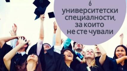6 университетски специалности, за които не сте чували