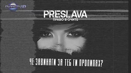 Преслава - Право в очите (2019)