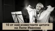 Лили Иванова: Имам убийствени планове за след края на света