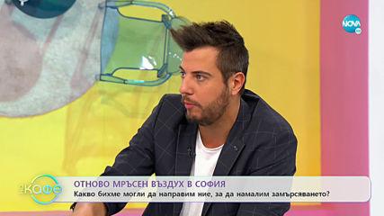 """Отново мръсен въздух в София - """"На кафе"""" (19.11.2019)"""