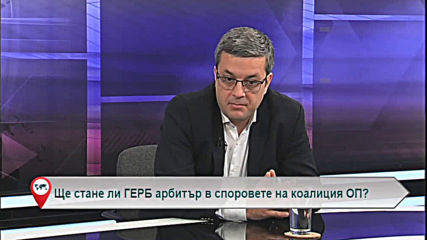 Ще стане ли ГЕРБ арбитър в споровете на коалиция ОП?