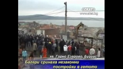 Багери сринаха постройки в циганското гето