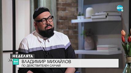 ПО ДЕЙСТВИТЕЛЕН СЛУЧАЙ: Актьорът Владимир Михайлов