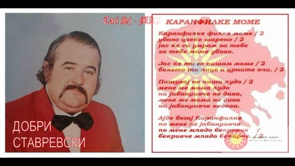 Каранфилке моме - Добри Ставревски