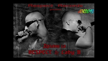 Repect Records feat Lady B - Дръпани са ...