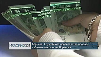 Борисов: Служебното правителство продаде хубавите ваксини на Норвегия