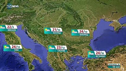 Прогноза за времето на NOVA NEWS (17.05.2021 - 18:00)