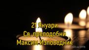 21 Януари - Св. преподобни Максим Изповедник