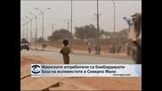 Френски изтребители са бомбардирали база на ислямистите в Северно Мали