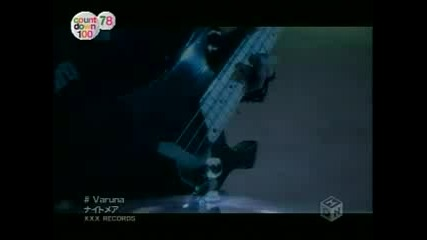 Nightmare - Varuna
