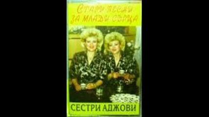 Сестри Аджови - Канят ме,мамо,на тежка сватба