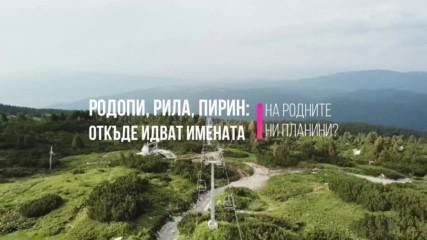 Родопи Рила Пирин откъде идват имената на родните ни планини