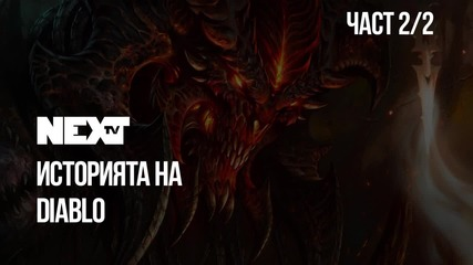 NEXTTV 040: История на Diablo (Част 2)