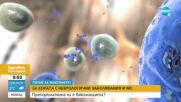 """""""ПИТАЙ ЗА ВАКСИНИТЕ"""": Да се ваксинират ли пациенти с множествена склероза и неврологични заболявания"""