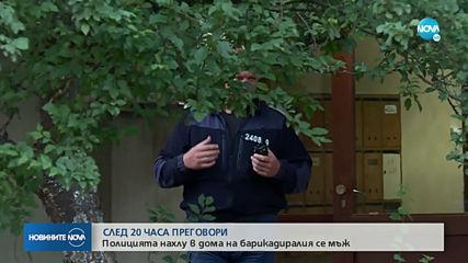 Полицията разпитва цяла нощ барикадиралия се в дома си мъж