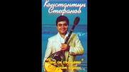 Константин Стефанов - влюбени сме ти и аз !!!