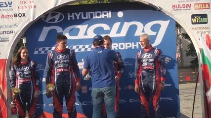 Награждаването на Hyundai Racing Trophy след 3-ия кръг, което беше част от рали Сливен
