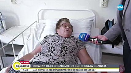 Петима невролози от болницата във Видин подадоха предизвестия за напускане