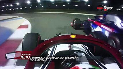 Формула 1: Голяма награда на Бахрейн на 29 ноември, неделя от 16.10 ч. по DIEMA SPORT