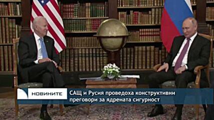 САЩ и Русия проведоха конструктивни преговори за ядрената сигурност