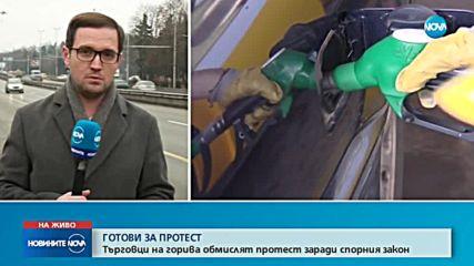 Търговци на горива обявиха готовност за протестни действия