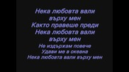 Doro - Let Love Rain On Me (превод)
