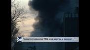 Пожар в украинска ТЕЦ, има жертви и ранени