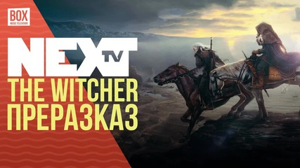 NEXTTV 036: The Witcher Преразказ