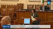 Скандали в парламента по време на гласуването на текстове от бюджета