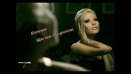Елена - Ще ме търсиш + Текст