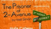 Нийл Саймън - Затворникът от второ авеню радиотеатър